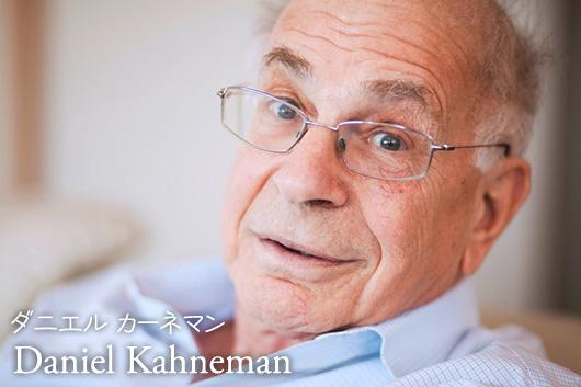 Portrait Daniel Kahneman